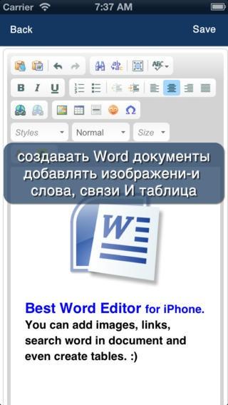 программа для работы с документами word на iphone